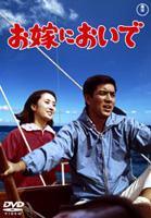 Oyome ni Oide (DVD) (Japan Version)