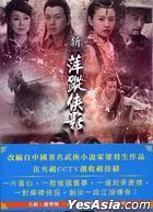 Xin Ping Zong Xia Ying (2011) (DVD) (Ep. 1-37) (End) (Taiwan Version)