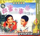 Tian Mi De Shi Ye (VCD) (China Version)