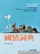 Zhong Guo Guo Qing Ci Dian