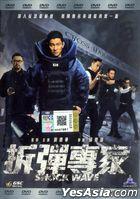 Shock Wave (2017) (DVD) (Malaysia Version)