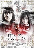 Black Maiden: Chapter A  (DVD)(Japan Version)