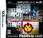 THE Illust Puzzle & Suuji Puzzle 2 (Japan Version)