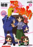 ぷちます! PETIT IDOLM@STER 5 / Dengeki Comics EX DE135−7