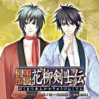 Bakumatsu Renka Karyuu Kenshiden Character Song Vol.3 (Japan Version)