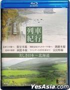 Resyakikou 01 - Hokkaido (Blu-ray) (Taiwan  Version)