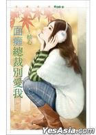 花蝶系列 1613 - 面癱總裁別愛我