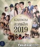 GMM Grammy - Ruam Pleng Lakorn Hit 2019 (MP3) (Thailand Version)