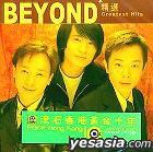 Rock Hong Kong 10th Anniversary - Beyond Greatest Hits
