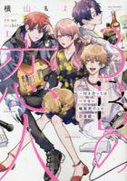 sambi  no koibito 1 1 3B no koibito 1 1 tsukiatsutewa ikenai shiyokugiyou danshi tono rabu ge mu rain komitsukusu LINE COMICS rain manga LINE manga
