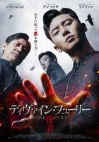 The Divine Fury (Blu-ray) (Japan Version)