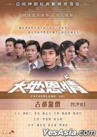 大地恩情 : 古都惊雷 (1980) (DVD) (12-22集) (完) (ATV剧集) (香港版)