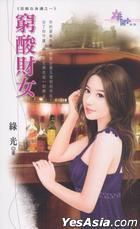 Hua Yuan Xi Lie 1245 -  E Lin Zai Shen Bian Zhi Yi : Qiong Suan Cai Nu