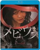 MOEBIUS (Japan Version)