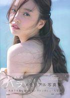 HARA (w/ DVD)