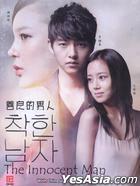 The Innocent Man (DVD) (End) (Multi-audio) (English Subtitled) (KBS TV Drama) (Singapore Version)