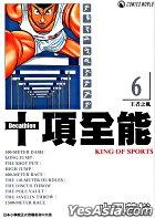 Decathlon - King Of Sports (Fu Ke Version) (Vol.6)
