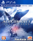 ACE COMBAT 7: SKIES UNKNOWN (亚洲中文版)