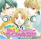 No.1 Boys wo Mezase ! (Japan Version)