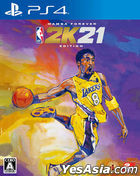 """NBA 2K21 """"マンバ フォーエバー"""" エディション (日本版)"""