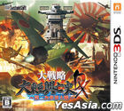Daisenryaku Dai Toua Kouboushi DX World War II (3DS) (Japan Version)