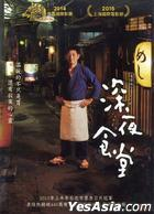 Midnight Diner (2015) (DVD) (Taiwan Version)