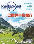 Lonely Planet Sep/2019 Vol.76