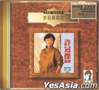 Best Collection of Sam Hui (24K Gold CD)