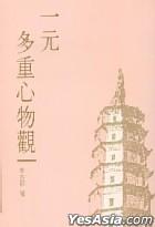 Yi Yuan Duo Zhong Xin Wu Guan