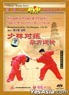 Shaolin Paired Practice - Single Broadsword vs. Spear (DVD) (China Version)
