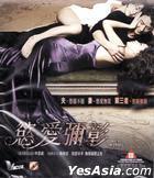 慾。愛彌彰 (VCD) (中英文字幕) (香港版)