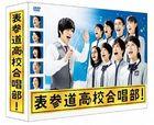 Omotesando Koko Gassho-bu (DVD) (Japan Version)