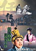 Fei Long Tai Zi Pi Shi Jiu Yin Fei (DVD) (Hong Kong Version)