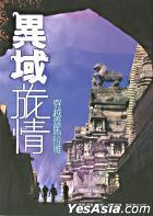 Yi Yu Lu Qing -  Chuan Yue Xi Ma La Ya