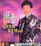 謝雷情繫金曲當年情精選 (CD + Karaoke VCD)