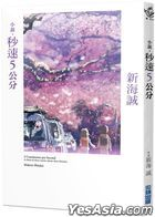 5 Centimeters Per Second Novel (Anime Cover Edition)