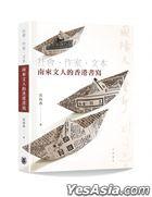 She Hui‧ Zuo Jia‧ Wen Ben : Nan Lai Wen Ren De Xiang Gang Shu Xie