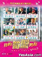 我的笋盘男友 (2020) (DVD) (香港版)