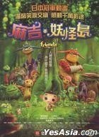 麻吉‧妖怪島 (DVD) (國/日語發音) (台灣版)