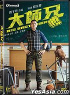 Big Brother (2018) (DVD) (Hong Kong Version)