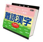 Difficult Kanji 2021 Calendar (Japan Version)