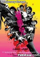 Trivial Matters (2007) (VCD) (Hong Kong Version)