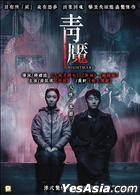 Nightmare (2012) (DVD) (Hong Kong Version)