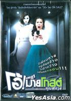 OMG! (DVD) (Thailand Version)