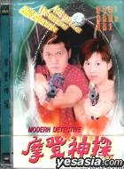 Mo Deng Shen Tan (DVD) (China Version)