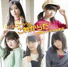 Korekara da! / Ashita Tenki ni Narae [Type A] (SINGLE+DVD)  (First Press Limited Edition) (Japan Version)