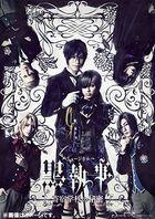 Musical Kurishitsuji Kishuku Gakkou no Himitsu (DVD) (Japan Version)