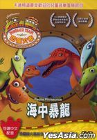 Dinosaur Train - Paulie Pliosaurus (DVD) (Taiwan Version)
