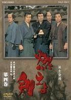 Moeyo Ken (DVD) (Vol.4) (Japan Version)