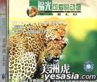Ke Ai De Dong Wu Mei Zhou Hu (VCD) (China Version)